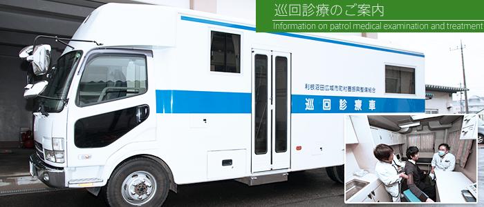 独立行政法人 国立病院機構 沼田病院 巡回診療のご案内